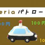 【2017年5月第4週】セリア100円グッズ Twitterパトロール#seria #セリア